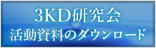 3KD研究会 活動資料のダウンロード