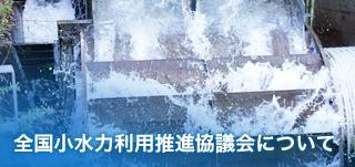 全国小水力利用推進協議会について
