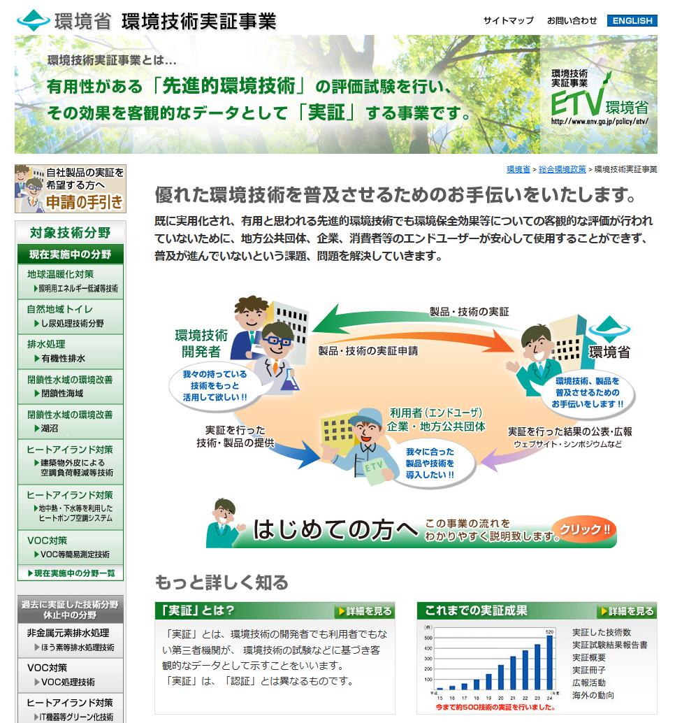 環境技術実証事業のサイト画像