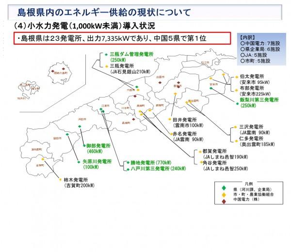 shimane-pre-smallhydro201309