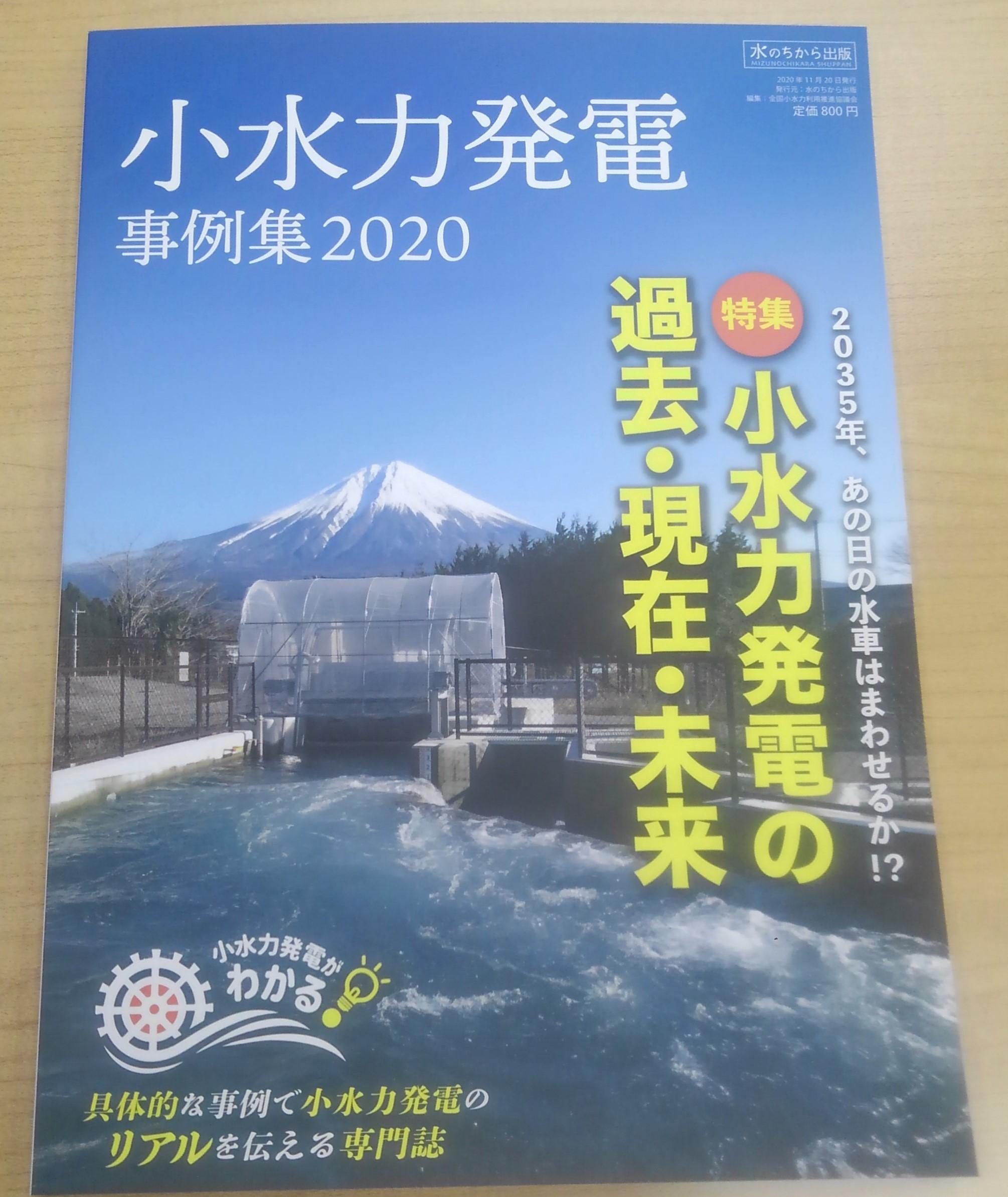 小水力発電事例集2020表紙写真